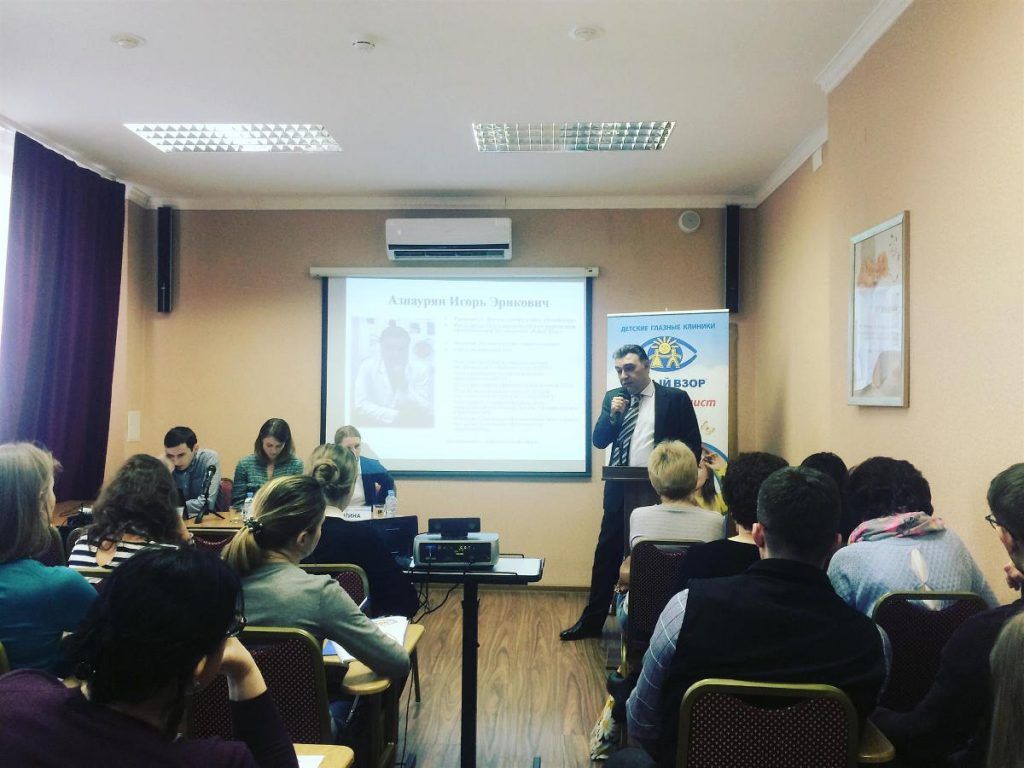 Состоялась I Конференция «Школы молодого страбизмолога»